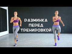 Универсальная разминка перед тренировкой: 7 минут [Фитнес Подруга] - YouTube