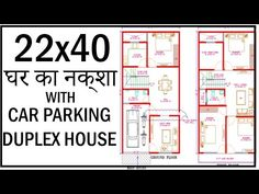 House Map, Duplex House, 2bhk House Plan, Front Elevation Designs, Interior Work, House Design, How To Plan, Places, Youtube