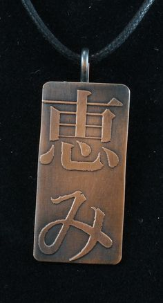 "Pendant, etched copper with patina, kanji for ""Blessing or Benediction"" 001 by crquack on Etsy"