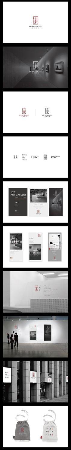 集典画院品牌形象视觉VI设计 Chinese Logo, Chinese Typography, Typography Logo, Logo Branding, Branding Design, Ci Design, Typo Design, Layout Design, Museum Branding