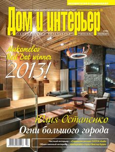 Дом и интерьер №9 (House and interior) #09 (2013) by Rubets - issuu