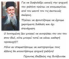 Πνευματικοί Λόγοι: Γέρων Θαδδαίος της Βιτόβνιτσα: «Μόνο αν σταματήσου...