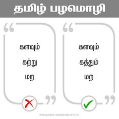 Life Coach Quotes, Good Life Quotes, Proverb With Meaning, Lottery Result Today, Tamil Motivational Quotes, Language Quotes, Tamil Language, Gernal Knowledge, Moral Stories