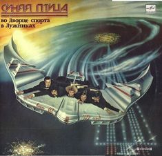 27 Hilarious Soviet Era Album Covers  Lazer Horse