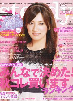 Keiko Kitagawa - STEADY 2009 Sept Issue