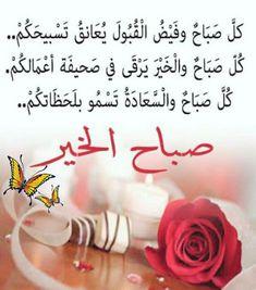 Good Morning Arabic, Gd Morning, Good Morning Messages, Morning Wish, Morning Blessings, Morning Prayers, Allah Quotes, Qoutes, Morning Prayer Quotes