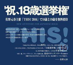 佐野元春、「18歳選挙権」を祝して主催イベント〈THIS ! 2016〉に18歳19歳を無料招待 - ニュース - OTOTOY