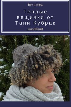 Купить валяную шапку. 3000 рублей