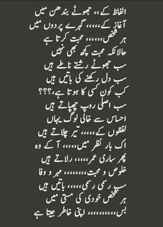 funny urdu poetry posts * funny urdu poetry + funny urdu poetry fun + funny urdu poetry jokes + funny urdu poetry humour + funny urdu poetry for friends + funny urdu poetry lol + funny urdu poetry romantic + funny urdu poetry posts Urdu Quotes, Poetry Quotes In Urdu, Best Urdu Poetry Images, Urdu Poetry Romantic, Love Poetry Urdu, Quotations, Soul Poetry, Poetry Pic, Poetry Feelings