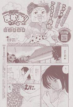 『まゆみ!! 2020~再婚~/26』田辺真由美