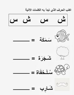 Arabic Letters Worksheet For Kids 2 001 Arabic Worksheets Learn Arabic Alphabet Arabic Language Arabic Letters Worksheet For Kids 2 001 Arabic Alphabet Letters, Arabic Alphabet For Kids, Alphabet Worksheets, Kindergarten Worksheets, Kids Worksheets, Printable Alphabet, Arabic Handwriting, Learn Arabic Online, Arabic Phrases