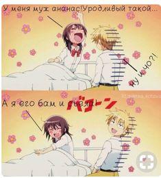 Anime Mems, Kaichou Wa Maid Sama, Bts And Exo, Noragami, My Mood, Best Memes, Laughter, Jokes, Kawaii