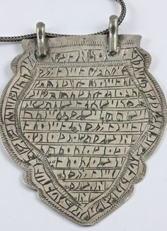 Vintage North African Jewish Amulet with Aramaic Style Inscription