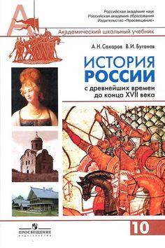 Тесты по истории россии 10