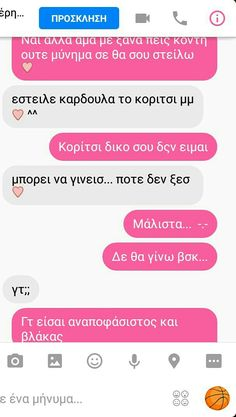 Funny Greek, Greek Quotes, Ell, Book Quotes, Couple Goals, Love Story, Relationships, Boyfriend, Messages