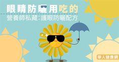 眼睛防曬用吃的 營養師私藏:護眼防曬配方 | 高瑞敏 | 眼科 | 健康新知 | 華人健康網