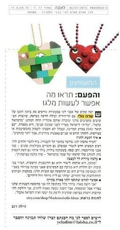 Mademoiselle Alma - LEGO® bricks and SWAROVSKI crystals Jewelry - featured in the most famous Israeli magazine for woman LAISHA (לאשה) published on Monday, July 6th 2015 - http://www.etsy.com/shop/MademoiselleAlma - http://www.facebook.com/MademoiselleAlma - http://www.pinterest.com/yourfrenchtouch #MademoiselleAlma #LEGO