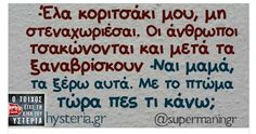 Best Quotes, Funny Quotes, Funny Greek, Greek Quotes, Have A Laugh, Laugh Out Loud, Sarcasm, It Hurts, Funny Pictures