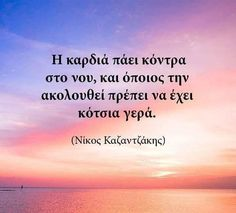 Feeling Loved Quotes, Love Quotes, Great Words, Wise Words, Boxing Quotes, Lol So True, Greek Quotes, Self, Messages