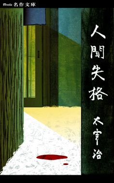 "Osamu Dazai ""Human disqualification"" [1]/太宰治『人間失格』[1]"
