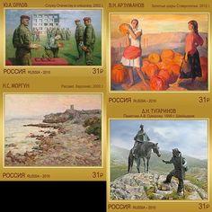 Четыре почтовых марки «Современное искусство России». Почта России 2016