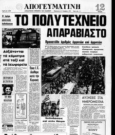 Ρίτσος, Βρεττάκος, Μανόλης Αναγνωστάκης, Σινόπουλος κ.α.