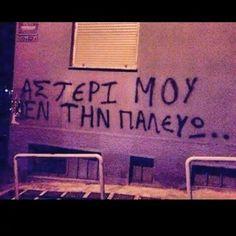 ...Καθόλου όμως!!! Wonderwall, Greek Quotes, Say Something, Wall Street, Street Art, Romance, Neon Signs, Sayings, Words
