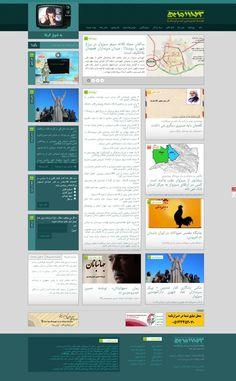 Asrarnameh emagazine web design طراحی مجله اینترنتی اسرارنامه
