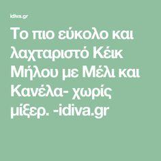 Το πιο εύκολο και λαχταριστό Κέικ Μήλου με Μέλι και Κανέλα- χωρίς μίξερ. -idiva.gr