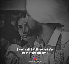 Punjabi Quotes, Hindi Quotes, Baby Girl Images, Punjabi Status, Punjabi Poetry, Memories Quotes, Dad Quotes, Heartfelt Quotes, Reality Quotes