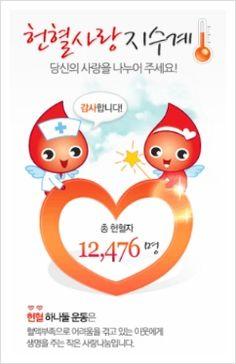 장길자 회장님의 헌혈 하나둘 운동은 혈액부족으로 어려움을 겪고있는 이웃에게 생명을 주는 작은 사랑나눔입니다.