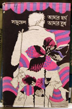 ephemera assemblyman: Women, Snakes and Stalkers: South Asian book covers