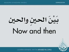 15 slides of New Modern Standard Arabic Expressions by Arabeya Arabic Language Center English Sentences, English Vocabulary Words, Learn English Words, English Phrases, English Lessons, English Prepositions, French Lessons, Spanish Lessons, Teaching English Grammar