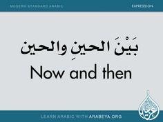 15 slides of New Modern Standard Arabic Expressions by Arabeya Arabic Language Center English Sentences, English Vocabulary Words, Learn English Words, English Phrases, English Idioms, English Lessons, English Prepositions, French Lessons, Spanish Lessons