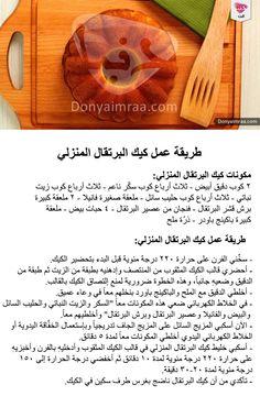 #كيك_البرتقال #برتقال #كيك #حلويات #حلى #طريقة_عمل #حلويات_منزلية  #دنيا_امرأة #كويت #كويتيات#كويتي #دبي #اﻻمارات #السعوديه #قطر#kuwait #kuwaitinstagram #doha#dubai #saudi #bahrain #egypt#egyptian #kuwaiti #kuwaitcity