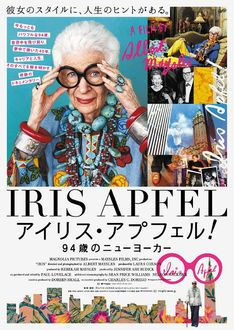 主役は94歳のおばあちゃん! 94歳でもなおファッション界に欠かせない人物アイリス・アプフェルのドキュメンタリー映画「アイリス・アプフェル!94歳のニューヨーカー」 ファッショニスタにおすすめの映画