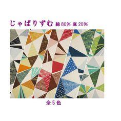 Amazon.co.jp   コスモテキスタイル じゃぱりずむ 幾何学 綿麻 キャンバス AP51406 約110cm巾×50cmカット col.1A   Hobby 通販