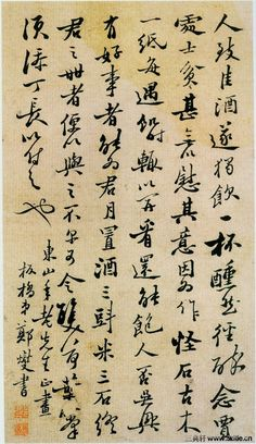 (清)郑板桥行书坡公小品册0009 Calligraphy N, Chinese Calligraphy, Japanese Family Crest, Chinese Brush, Japanese Tea Ceremony, Writing Art, China Art, Classical Art, Chinese Painting