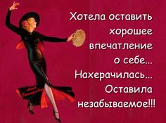 1 непрочитанный чат Funny Phrases, Clever Quotes, Have Some Fun, In My Feelings, Best Quotes, Affirmations, Laughter, Beautiful Pictures, Album