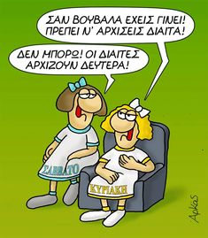 Στο χρήστη JeI(😊)SoL άρεσε Στους χρήστες Funny Greek Quotes, Funny Quotes, Funny Moments, Good Morning, Funny Pictures, Jokes, Family Guy, Lol, Comics