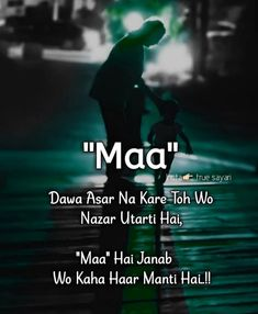 Love Parents Quotes, Mom And Dad Quotes, Daughter Love Quotes, Father Quotes, Marathi Love Quotes, Muslim Love Quotes, Inspirational Quotes About Success, Positive Quotes, Real Friendship Quotes