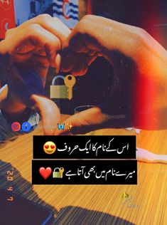 Love Poetry Images, Love Romantic Poetry, Love Poetry Urdu, Girly Attitude Quotes, Mixed Feelings Quotes, Poetry Feelings, Soul Poetry, Poetry Pic, Funny Quotes In Urdu