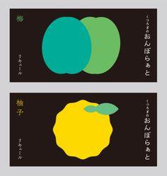 福光屋「くつろぎのおんぼらぁと」renewal design by woolen Naoko Fukuoka