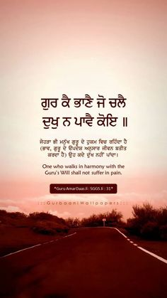 Waheguru ji 🙏 Sikh Quotes, Gurbani Quotes, Punjabi Quotes, Love Me Quotes, Truth Quotes, Hindi Quotes, Quotations, Motivational Thoughts, Inspirational Quotes