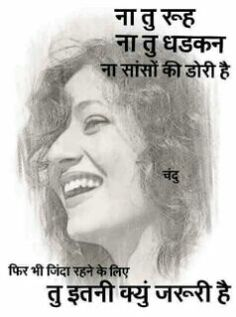 Osho Hindi Quotes, Shyari Quotes, Desi Quotes, Marathi Quotes, Book Quotes, Life Quotes, Crush Quotes, Real Love Quotes, Romantic Love Quotes