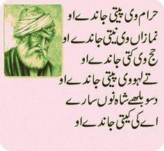 Urdu Funny Poetry, Best Urdu Poetry Images, Love Poetry Urdu, My Poetry, Poetry Books, Sufi Quotes, Poetry Quotes, Words Quotes, Islamic Quotes
