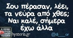 Funny Status Quotes, Funny Greek Quotes, Greek Memes, Funny Statuses, My Life Quotes, Funny Clips, English Quotes, Just Kidding, True Words