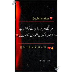 Prince Instagram, Love Poetry Urdu, Heart Touching Shayari, Fake Love, Just Me, Love Quotes, Queen, Quotes Love, Show Queen