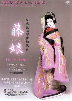 Noh Theatre, Japan Woman, Turning Japanese, Japanese Outfits, Kyoto Japan, Japanese Kimono, Japan Fashion, Vintage Japanese, Clothes For Women