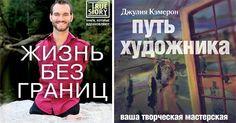 УЗНАЛ САМ  -  РАССКАЖИ ДРУГОМУ!: 7 книг, которые открывают новые истины. Они заслуж...